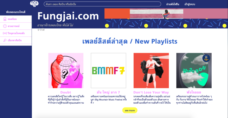 Thailand's local music streaming service, Fungjai.com.